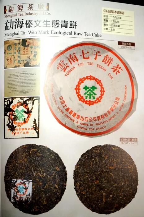 老茶档案:1999年勐海茶厂傣文青饼赏析