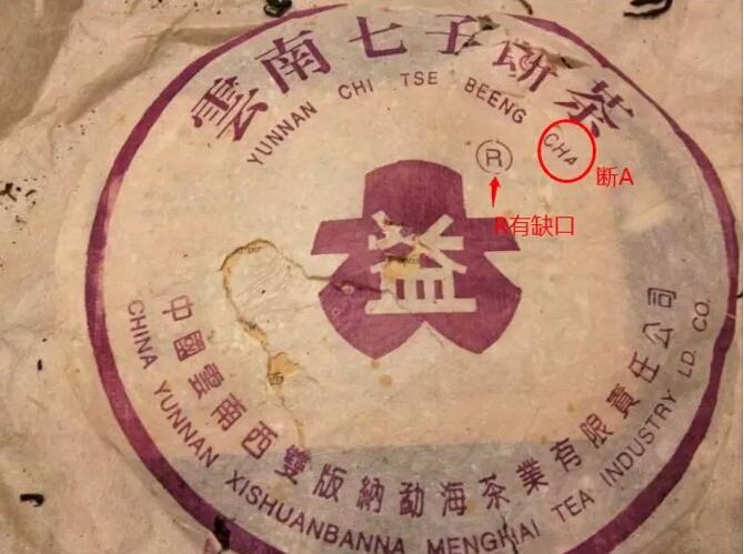 老茶档案:2001年紫大益4号饼赏析
