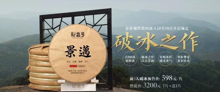 2018年新益号产品系列预告春茶第四波古树单株,可遇不可求!