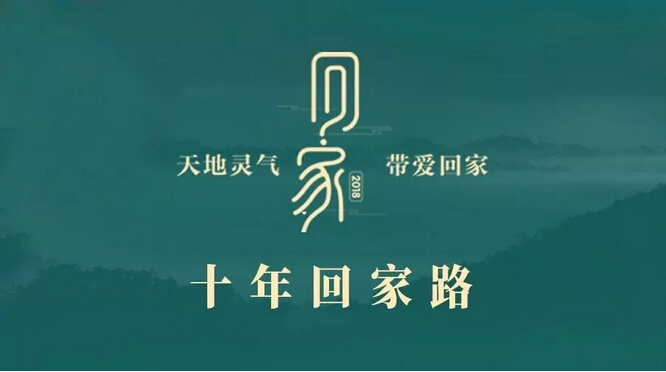 怎样在云南边陲小城,连续10年举办一场800人的品牌活动?