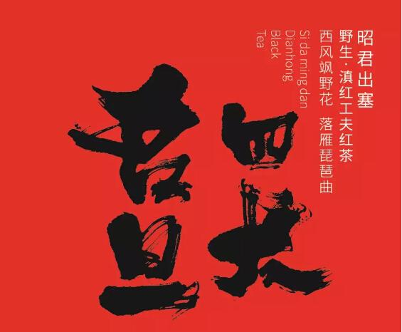 新派滇红·鉴赏四大名旦之昭君出塞,刚劲甜柔的野生红