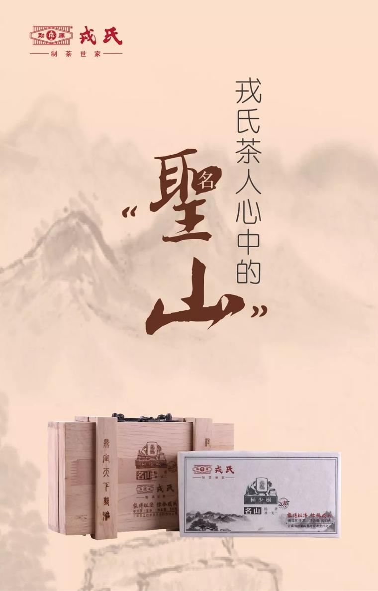 勐库戎氏2018年春茶【极少树?名山】将再次面世!