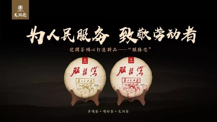 龙润茶【服务您】普洱茶:体现生命的价值,感恩每一次付出!