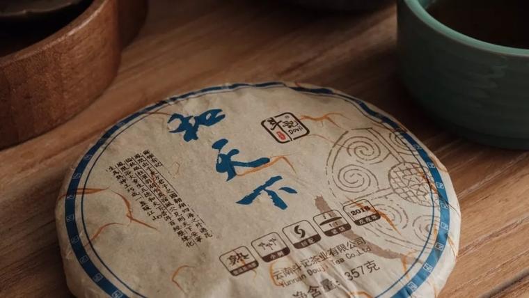 斗记1801和天下,能够让你身心通畅的茶才是佳品