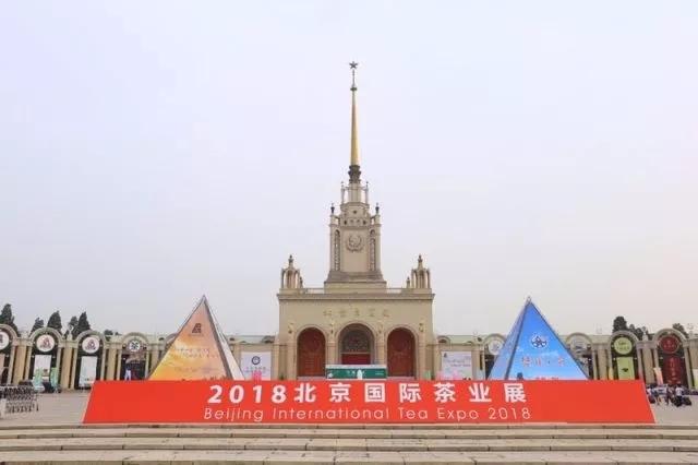 祥源茶参展2018北京国际茶业展新品荒野白获无数好评
