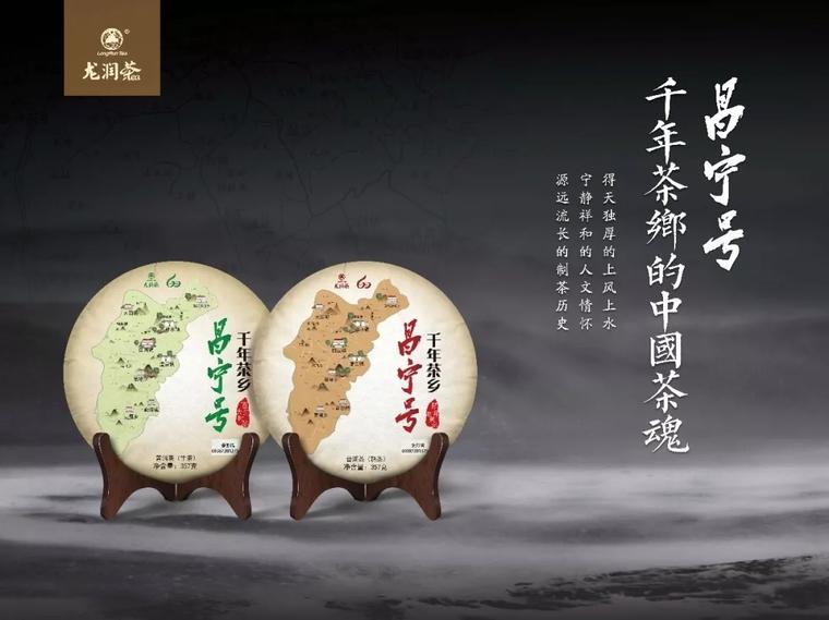 一叶千年,一生昌宁龙润茶昌宁号