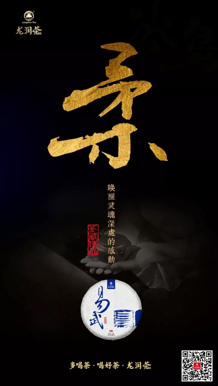 【龙润茶·易武】——柔,唤醒灵魂深处的感动
