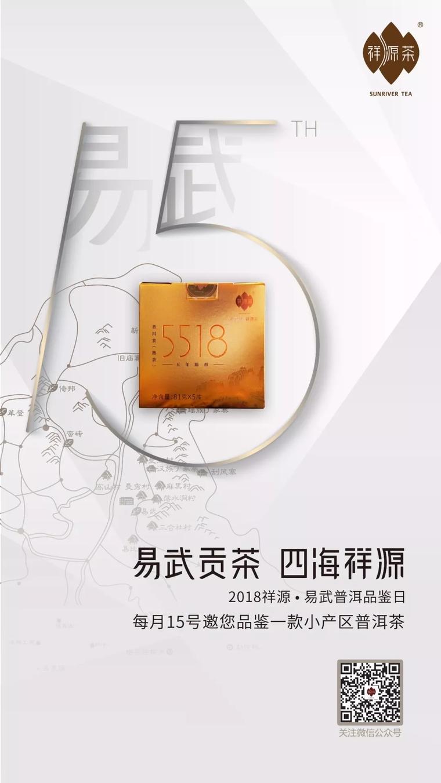 祥源·普洱茶(熟茶)——5518