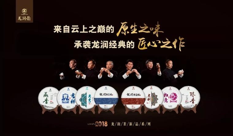 龙润茶2018新品系列大集合,火速围观!