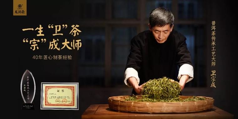 【真大师,做真茶】龙润茶制茶大师经典匠心之作——大师茶