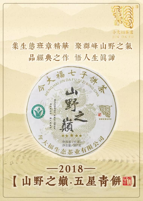 """今大福五星班章——""""2018年山野之巅青饼""""震撼来袭!"""