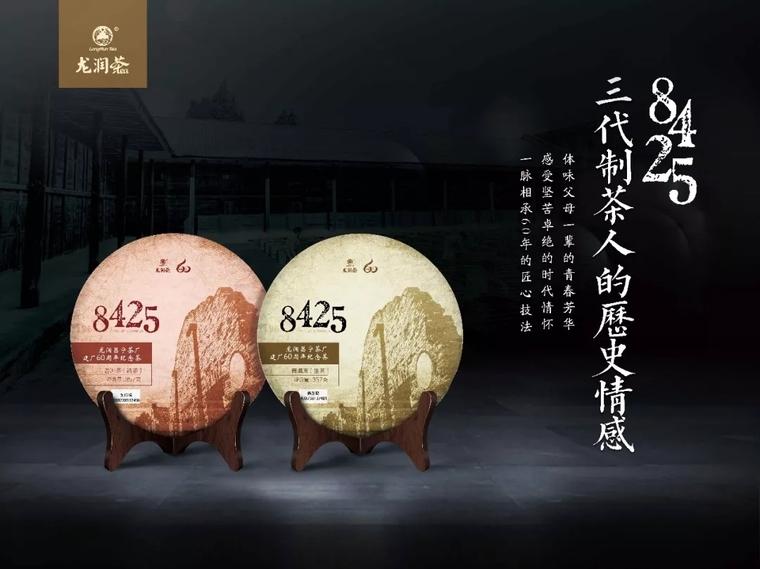 龙润8425经典好茶,原来是这样制成的!
