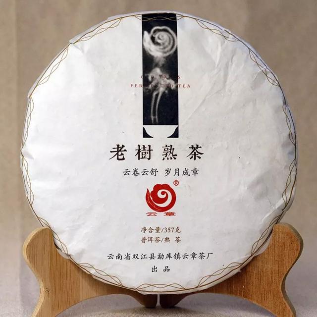 云章普洱新品——2018年老树熟茶