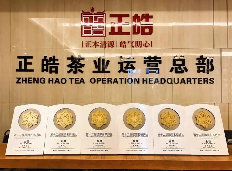 第十二届国际名茶评比大赛,正皓斩获6个金奖