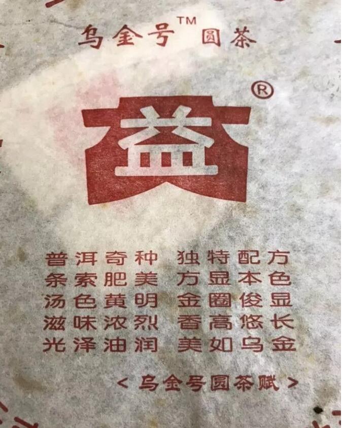 大益茶中之奇葩:501乌金号。—《中期茶品鉴》