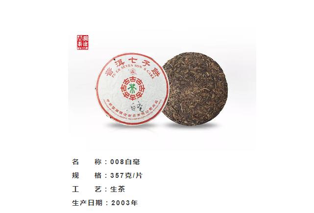 古茶美(38)丨008白毫:茶好看、好喝,还不贵