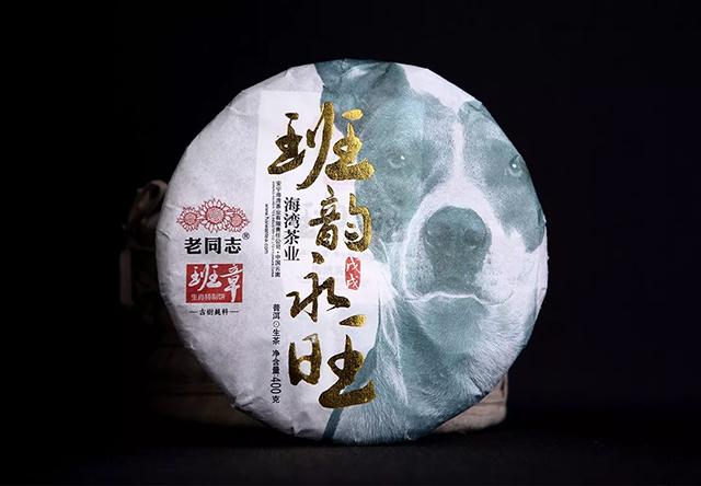 『Tea-新品』老同志班章生肖特制饼-班韵永旺