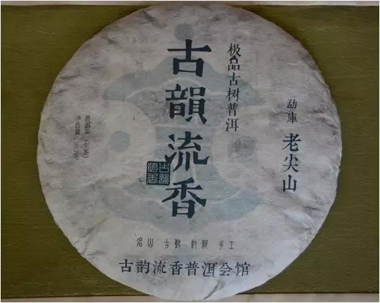 【茶学院】之名山名寨香高味浓自成一派——老尖山