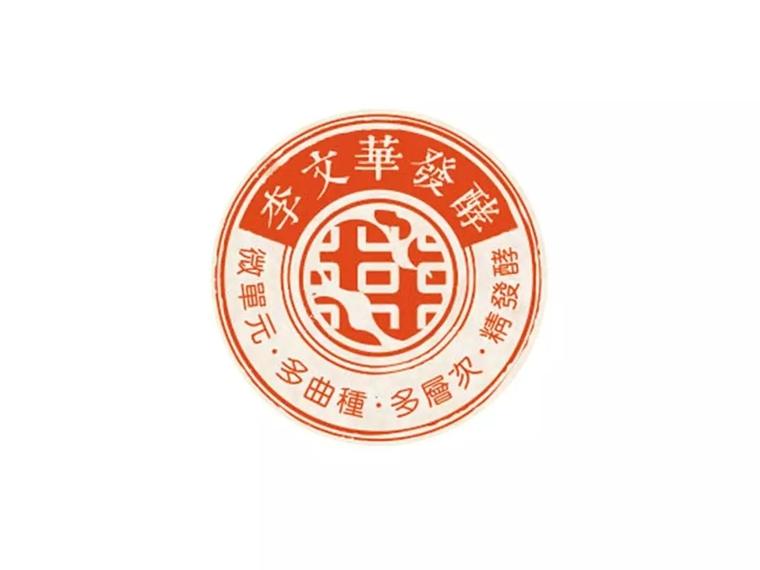 李文华发酵开创高品质熟茶发酵新纪元——易武正山