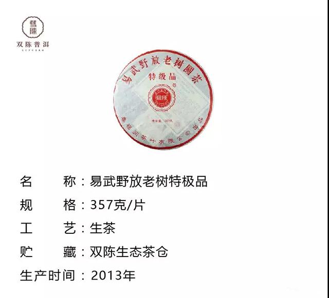 双陈味(8)2013年易武野放老树特极品,200年易武老树的极致甜柔
