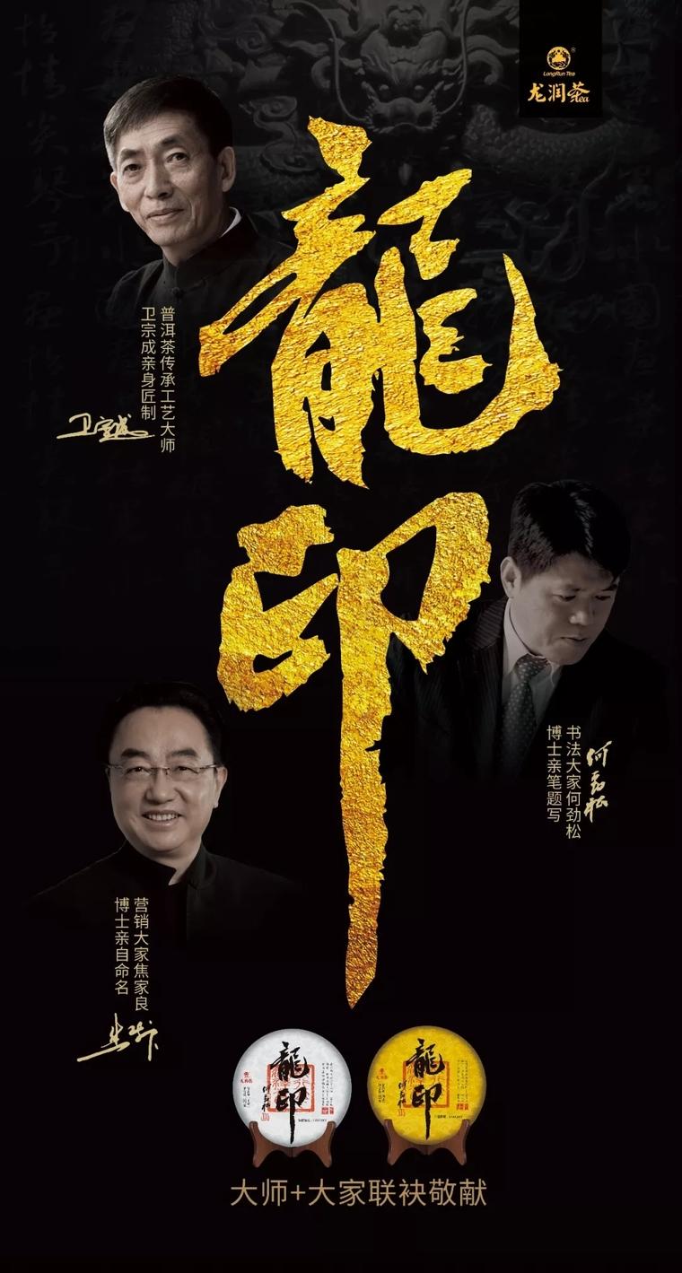 """卫宗成大师+何劲松博士+焦家良博士联袂敬献""""龙印"""",缔造龙润茶第一款印级古树茶"""