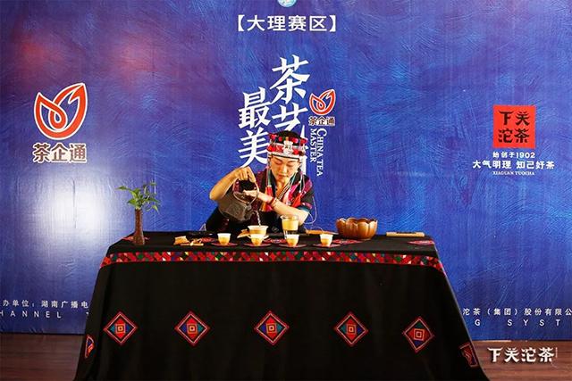 "bob娱乐:茶企通""最美茶艺师""茶艺大赛大理海选圆满完成,选手尽展茶人之美!"
