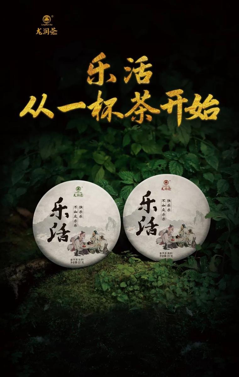 龙润普洱茶【乐活】品鉴:从一杯茶开始,开启健康茶生活方式!