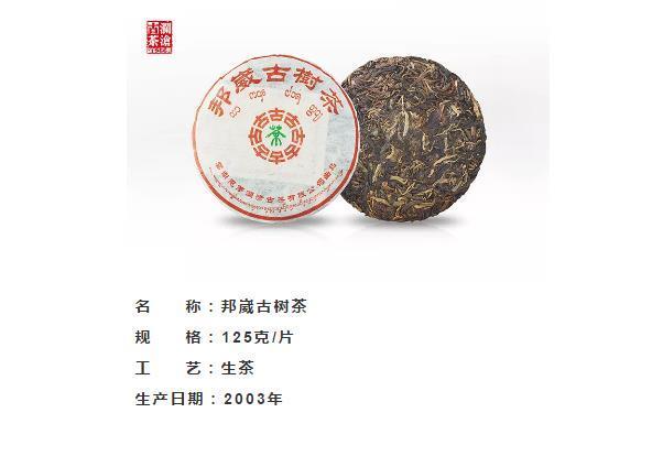 古茶美(45)丨邦崴古树茶:邦崴茶王故乡的纯正滋味