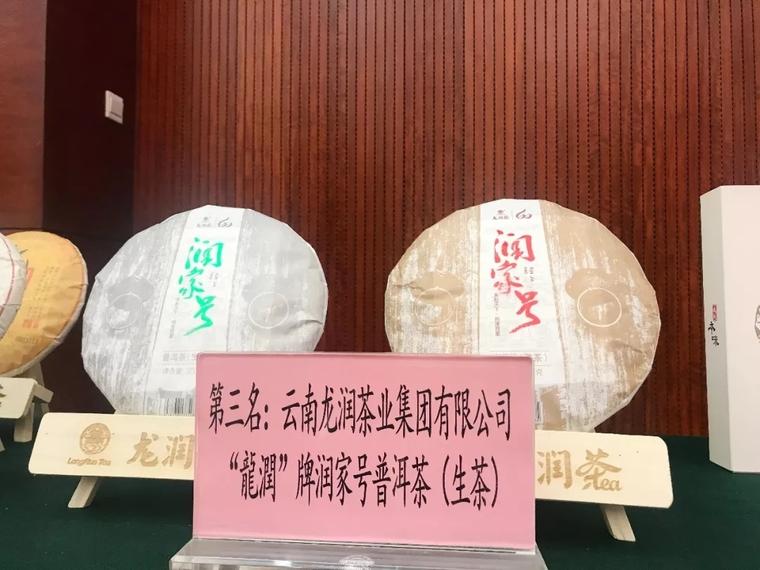 """富润屋,德润身!龙润茶·润家号,2018年云南省""""十大名茶"""""""