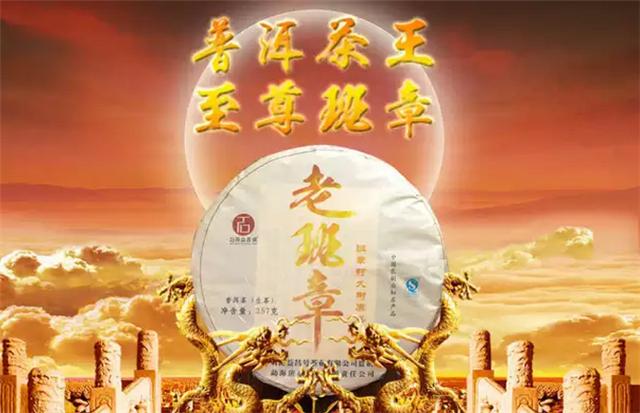 普洱茶王——老班章