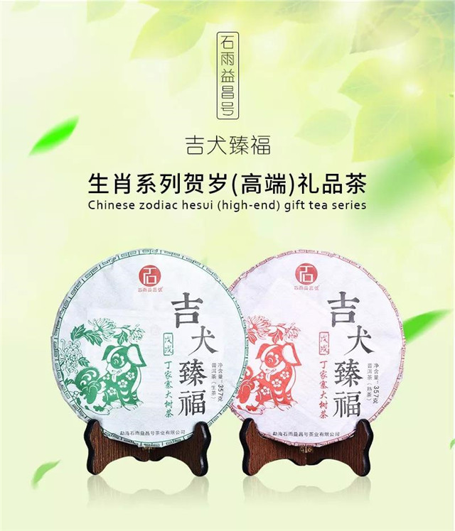 """戊戌年生肖纪念饼""""吉犬臻福""""福启新春"""