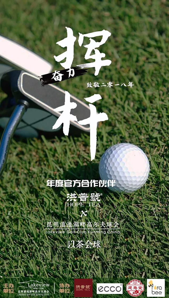 【年度合作伙伴】洪普号滇池湖畔高尔夫球会#冬季杯#圆满结束!