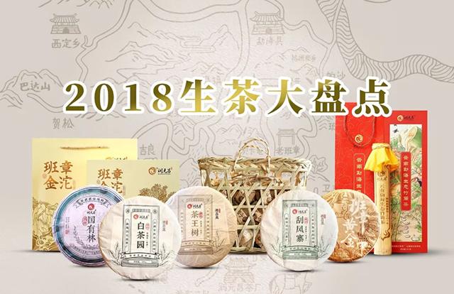 润元昌2018精品生茶回顾——做让茶友享受的高品位好茶