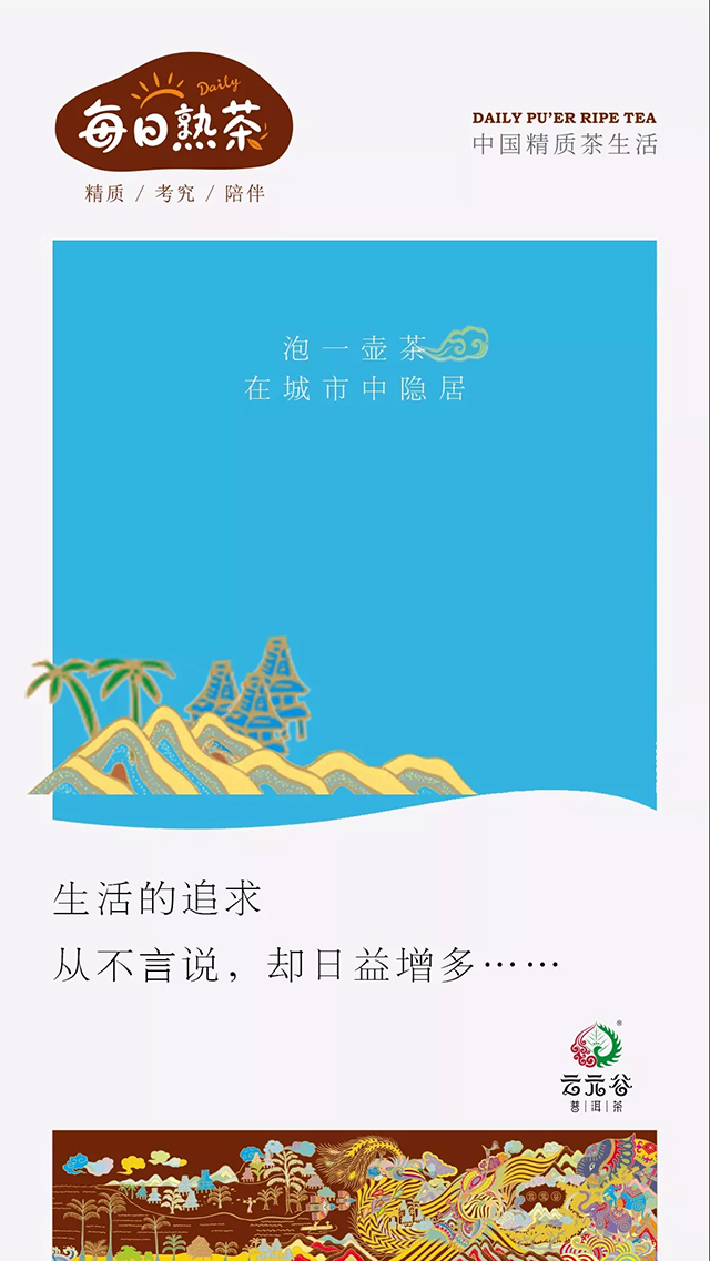 云元谷:熟茶的回甘