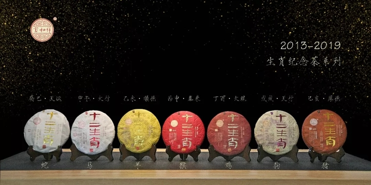 十二生肖纪念茶你最喜欢哪一款?