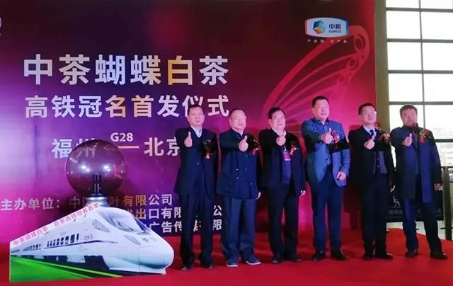 """""""中茶蝴蝶白茶""""全车冠名中国最美高铁线路"""