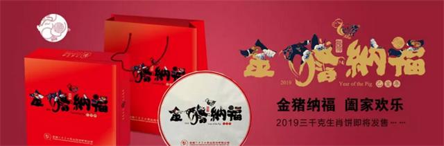 【新品预售】金猪纳福,3kg生肖饼火热预售中