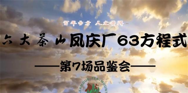 【凤庆厂品鉴会】万物阴阳历,乾坤天地经