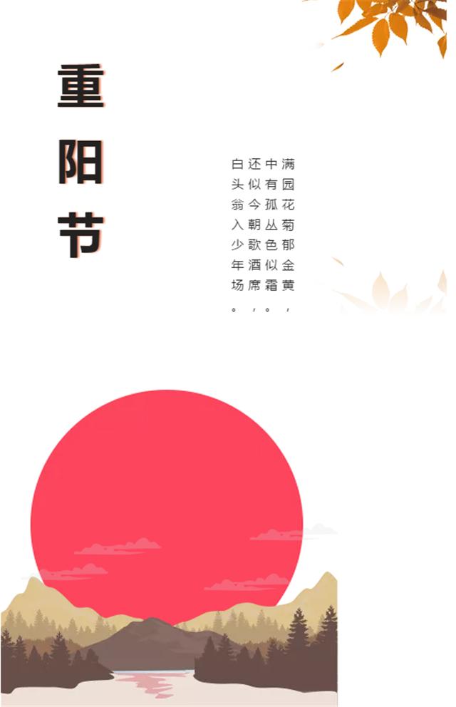 【重阳节】重九将至,茶友必备知识点