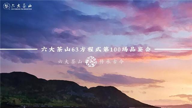 """【品鉴会】隐藏在""""普洱茶再发现""""中的秘密"""