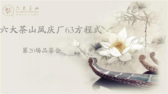 【凤庆厂品鉴会】这是我喜欢的红茶,你喜欢吗?