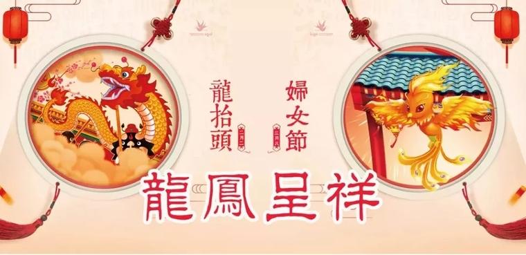 """""""龙抬头""""邂逅""""女王节""""龙凤呈祥福今黄金叶青砖正式发售!"""