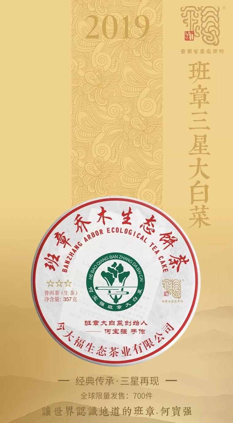 今大福班章三星大白菜青饼今日首发全球限量700件