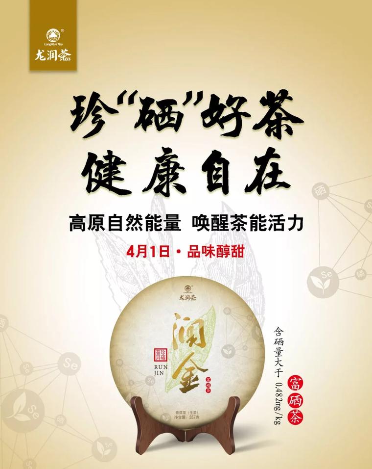 """【龙润茶·润金】珍""""硒""""健康,一片富有""""含金量""""的普洱茶"""