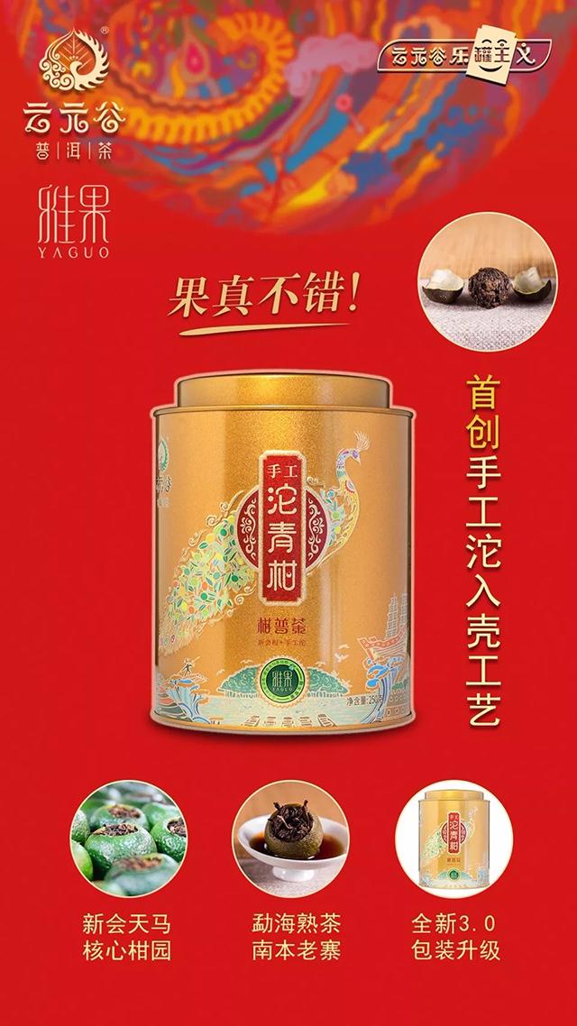 """云元谷每日熟茶丨""""大发酵""""之【柑普茶工艺】"""