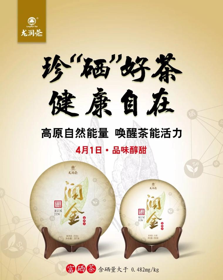 龙润茶·润金(生茶)一片含硒量超过0.482mg/kg的普洱茶