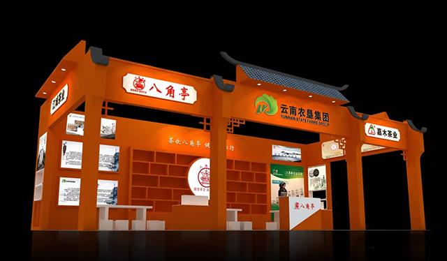 八角亭与您相约第十四届中国云南(昆明)普洱茶国际博览交易会、第十六届上海国际茶业博览会
