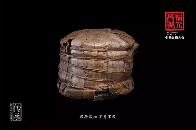 福元昌2019年春茶书法系列布朗古树357g生饼【特惠预售中】