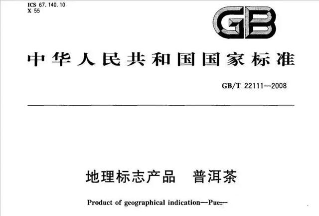 普洱茶只能产于云南,是地方保护主义还是普洱茶品牌推广战略?