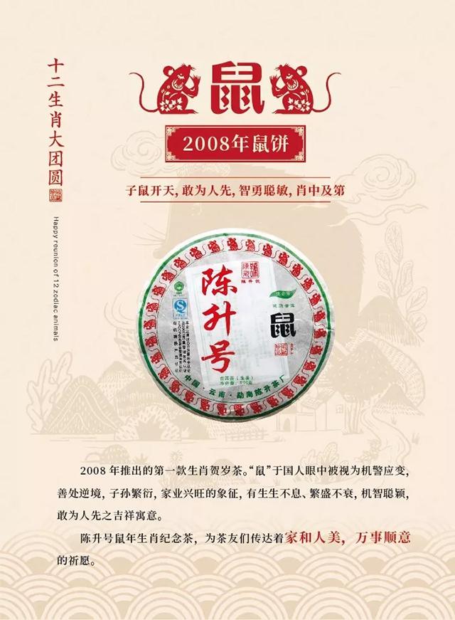 2008-2019,陈升号十二款生肖茶都传达了什么祈愿